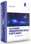50 оттенков символических звезд в БаЦзы