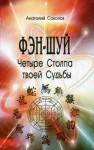А. Соколов, Четыре Столпа твоей судьбы