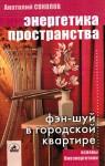 """А. Соколов """"Энергетика пространства"""""""