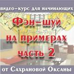 """Заочный видео курс """"Фэн-шуй на примерах"""" Часть 2"""