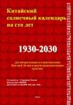 Китайский солнечный календарь на 100 лет. 1930-2030