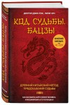 Книга «Код Судьбы. Бацзы». Авторы: Доктор Джин Пэх, Лили Чун
