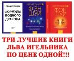 Три лучшие книги Льва Игельника по цене одной!!!