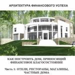 Архитектура финансового успеха. Как построить дом, приносящий финансовое благосостояние