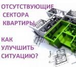 Отсутствующие сектора квартиры. Как улучшить ситуацию?