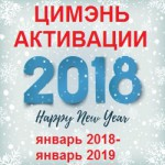 Цимэнь-Активации на 2018 год: январь 2018 - январь 2019
