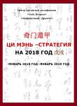 Цимэнь-стратегия на 2018 год + Активации Цимэнь 2018 год