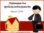 Активации для продажи недвижимости с 7 августа по 7 сентября 2018 года