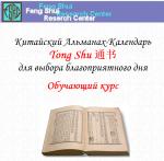 Обучающий курс: Календарь-Альманах Тонг Шу (Tong Shu) для выбора благоприятных дат