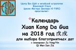 Календарь для выбора благоприятных дат по Шун Конг Да Гуа (Xuan Kong Da Gua) на 2018 год
