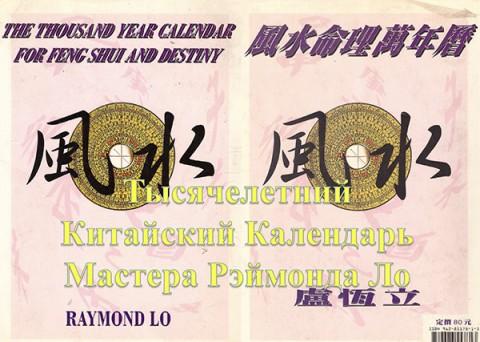 Китайский Солнечно-Лунный Календарь Мастера Рэймонда Ло