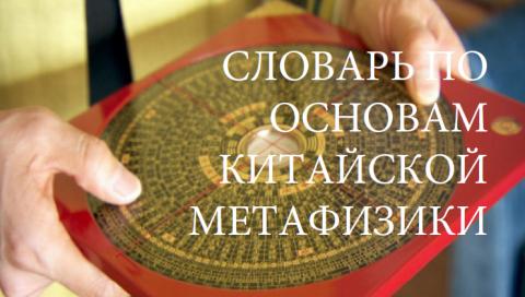 Словарь по Основам китайской метафизики