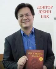 Практический курс «Четыре Столпа Судьбы для профессионалов-1» в Москве!