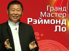 Курсы классического фэн-шуй Гранд Мастера Рэймонда Ло