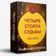 Заочный курс «Четыре столпа судьбы» (Ба-цзы) от Анатолия Соколова