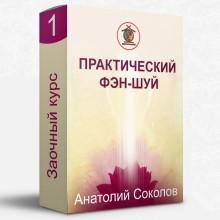 Заочный курс 1 «Практический фэн-шуй» от Анатолия Соколова
