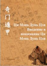 Книга «Ци Мэнь Дунь Цзя. Введение в понимание Ци Мэнь Дунь Цзя»