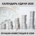 Календарь Удачи на 2020 год. Активации, прогулки, лучшие даты + вебинар.