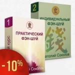 Два заочных курса фэн-шуй Анатолия Соколова со скидкой 10%!