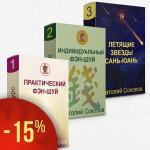Три заочных курса фэн-шуй Анатолия Соколова со скидкой 15%