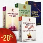 Четыре заочных курса фэн-шуй Анатолия Соколова со скидкой 20%