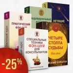 Пять заочных курсов фэн-шуй Анатолия Соколова со скидкой 25%