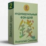 Заочный курс 2 «Индивидуальный фэн-шуй» от Анатолия Соколова