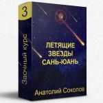 Заочный курс 3 «Летящие звезды Сань-юань» от Анатолия Соколова