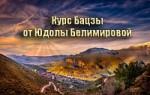"""Курс """"Бацзы и эмоции"""" от Юдолы Белимировой"""