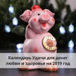 Календарь Удачи для Денег, Любви и Здоровья на 2019 год