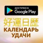 Расчет Удачи по Фен-шуй для Android