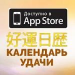 Расчет Удачи по Фен-шуй для IPhone