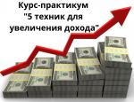 """Курс-практикум """"5 техник для увеличения дохода"""""""