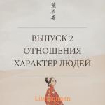 Выпуск 2 от Literaqimen. Отношения (характер операторов расклада)