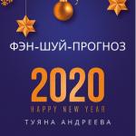 Фэн-шуй-прогноз 2020. Энергии года, календарь дат, летящие звезды, активизации