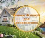 Курс «Основы Фэншуй» для начинающих от Юлии Полещук