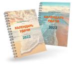Универсальный Календарь Удачи на 2022 год