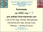 Календарь Мелодичных Элементов (На Инь) на 2020 год