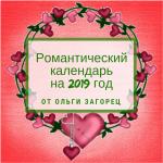 Романтический календарь на 2019 год