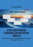 Справочник символических звезд