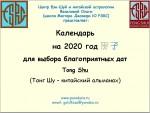 Календарь-Альманах Тонг Шу (Tong Shu) на 2020 год