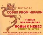 Учебник Цзы Вэй Доу Шу Мастера Тони Тана. Императорская Астрология
