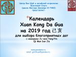 Календарь для выбора благоприятных дат по Шун Конг Да Гуа (Xuan Kong Da Gua) на 2019 год с номерами Ju часов Ци Мень Дун Цзя