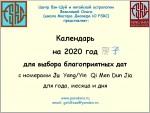 Календарь на 2020 год для выбора благоприятных дат с номерами Ju Ци Мень Дун Цзя для года, месяца и дня